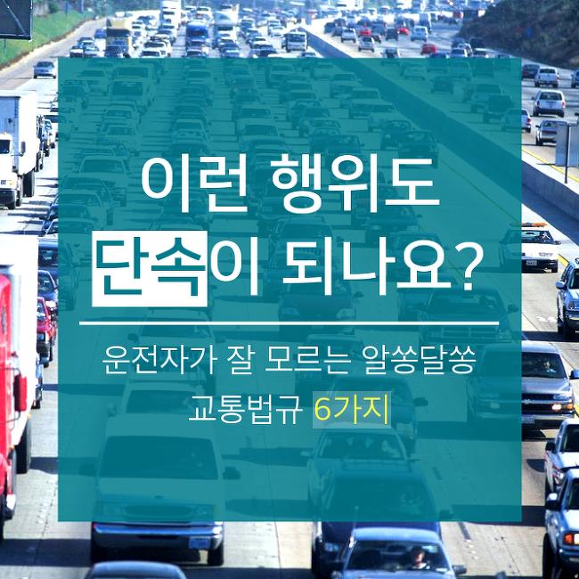 운전자가 잘 모르는 교통법규 6가지