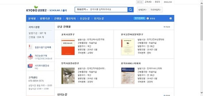 교보문고의 국내학술논문 전문사이트 '교보문고스콜라' 검색엔진 공급