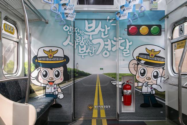 오이소~ 부산경찰 테마열차 타러