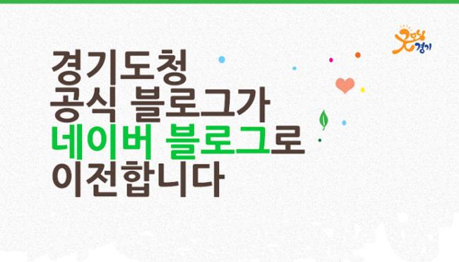 경기도청 공식 블로그 이전 안내