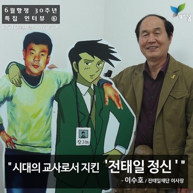 [6월항쟁 30주년 특집 인터뷰 ⑥] 이수호 전태일재단 이사장