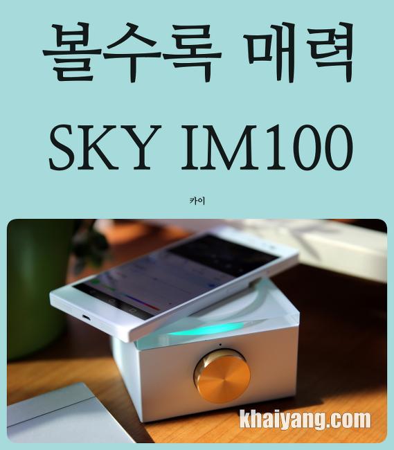 볼매 중저가폰, 팬택 스카이 아임백(SKY IM-100) 스톤 후기(KT혜택)