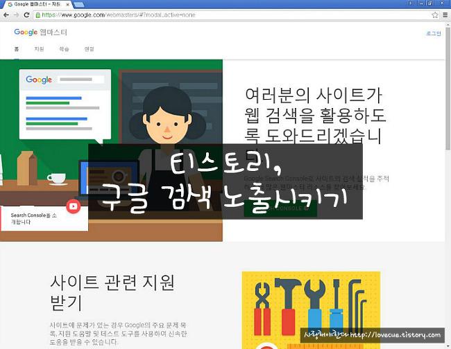티스토리, 구글에 검색 노출시키기 / 구글 rss 등록 / 구글 웹마스터도구