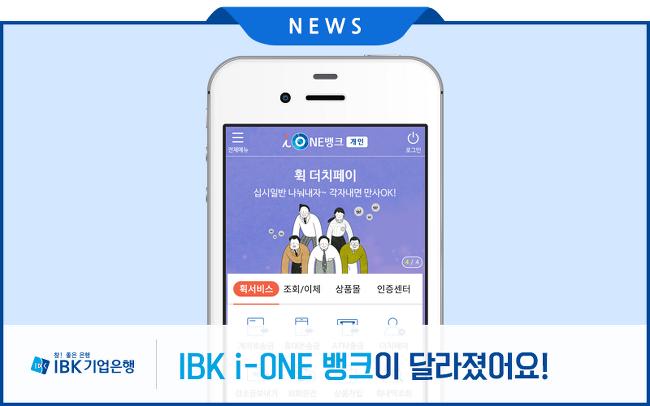 IBK i-ONE뱅크가 달라졌어요!