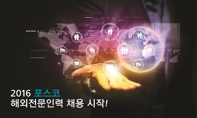 2016년 포스코 해외전문인력 채용 안내!