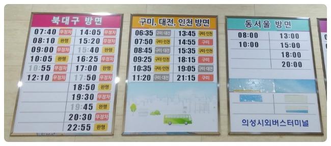 의성 시외버스 터미널 버스 시간표(의성 시외버스 정류장)