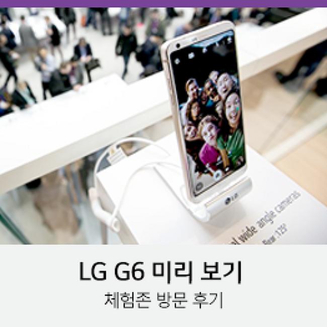 [U+PEN 둥2딸ki] 한발 먼저 만나는 LG G6! 체험존 방문 후기