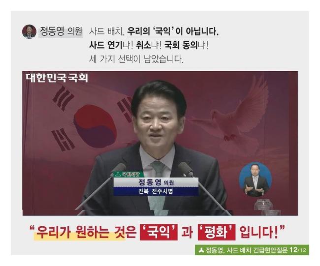 정동영, 사드 문제의 해법과 대안 모색의 첫 단..