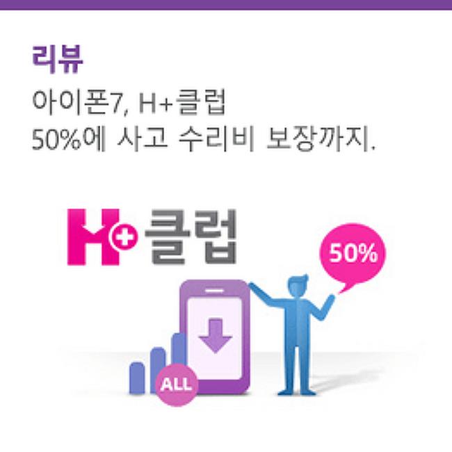 아이폰7, H+클럽으로 50%에 사고 수리비 보장까지.