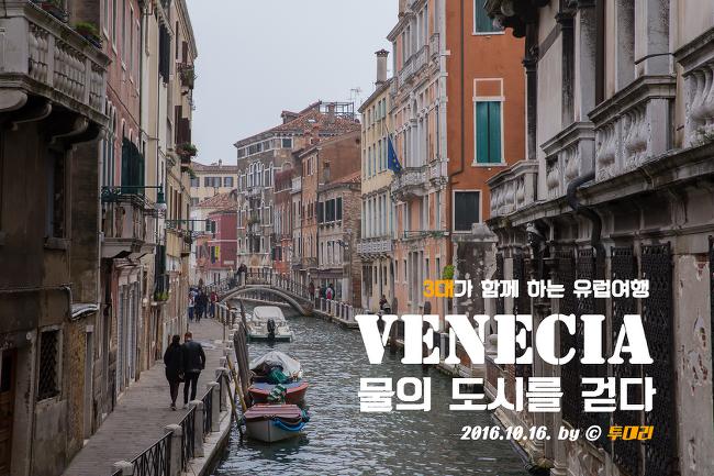 가족유럽여행기 - 1.베네치아, 물의 도시를 걷다.