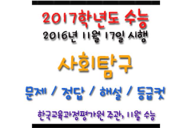 ▶ [2016년 11월 시행] 2017학년도 수능(대학수학능력시험) 한국사/사회탐구 기출 - 문제, 답, 해설, 등급컷