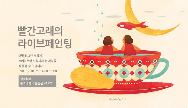 라이브페인팅 장소공지 (홍익대 홍문관 417호)