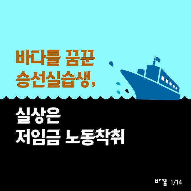 바다를 꿈꾼 승선실습생, 실상은 저임금 노동착취