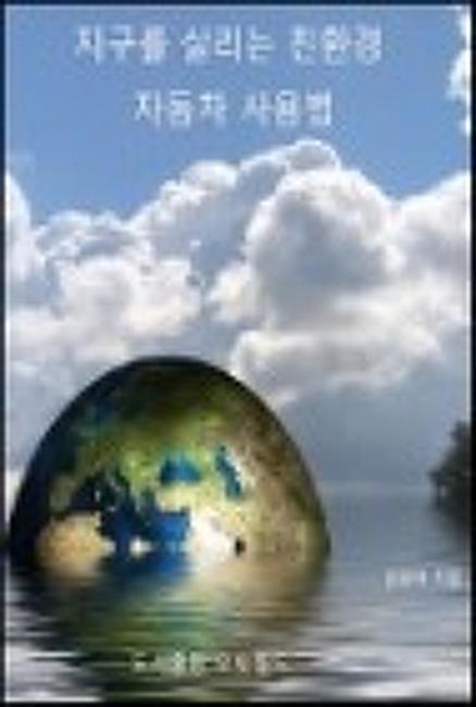 2. 지구를 살리는 친환경 자동차 사용법