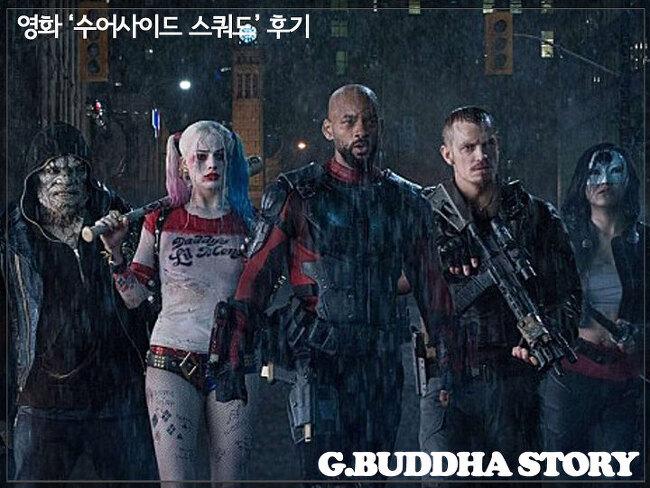 [영화후기] 할리퀸만 남은, 수어사이드 스쿼드