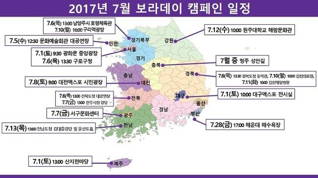 2017년 7월 보라데이 캠페인 일정