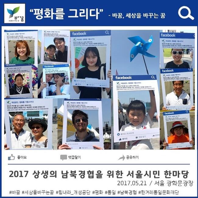 [현장스케치] 2017 남북경혐을 위한 서울시민 한마당