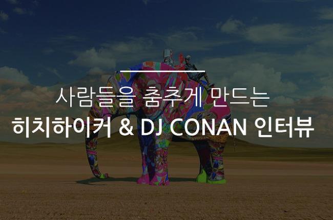 SPECIAL ARTIST 사람들을 춤추게 만드는 히치하이커 & DJ CONAN 인터뷰