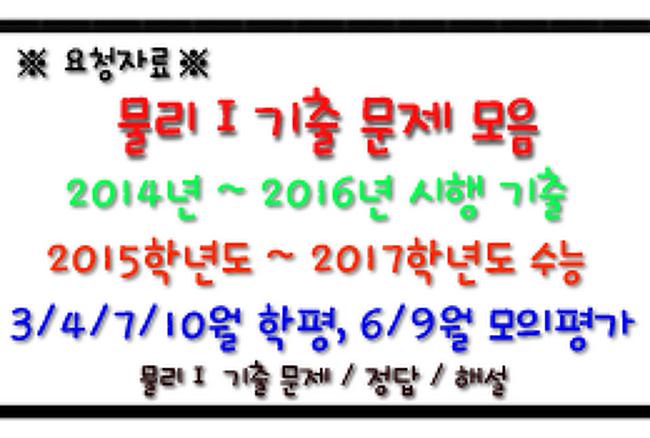 → 물리1 기출 문제 모음 : 2014년-2016년 시행(3개년) - 학력평가/모의평가/수능 기출 문제, 답, 해설