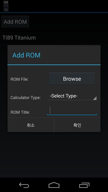 Graph 89 Free - Android 폰,테블릿에서 TI-89 사용하기