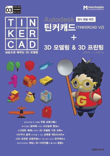 오토데스크 정식한글버전 틴커캐드(TINKERCAD V2)+3D모델링&3D프린팅