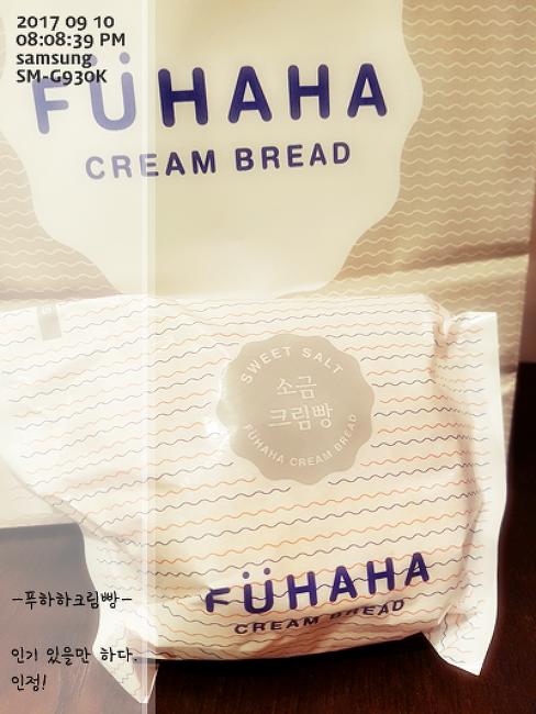 푸하하크림빵 - 소금크림빵