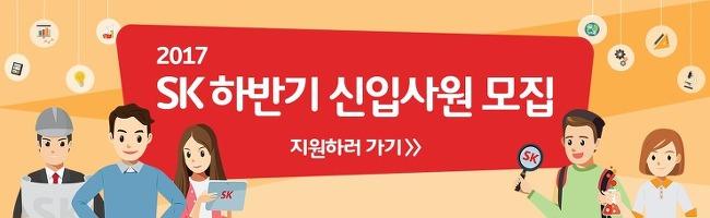 마지막 찬스 오늘 2017 SK 하반기 신입사원 지원 마감