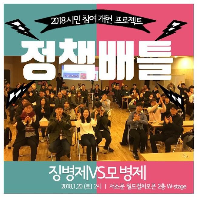 개헌 정책배틀 1탄. 징병제VS모병제