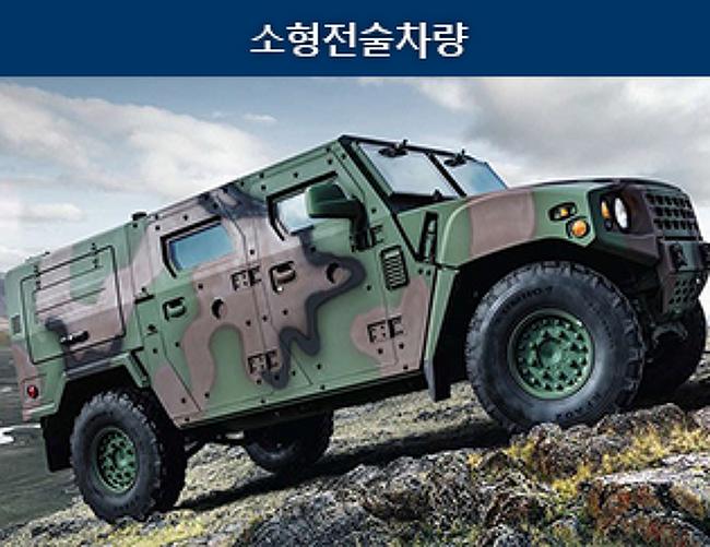 SUV와는 차원이 다르다! 혁신적인 군용 차량의 등장, '신형 소형전술차량'