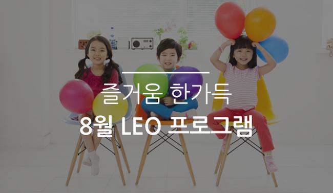 즐거움 한가득 '8월 LEO 프로그램'
