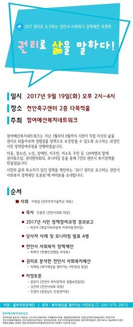 2017 참여예산복지네트워크 정책제안토론회