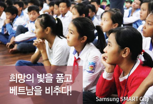 희망의 빛을 품고 베트남을 비추다! 글로벌 핸..