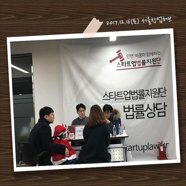 스타트업법률지원단 '박싱데이' 법률상담