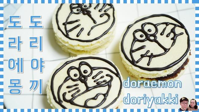 팬케이크 믹스로 만든 귀여운 도라에몽 도리야끼!