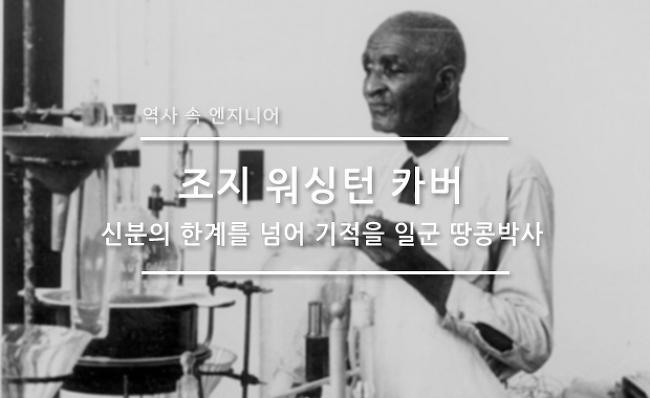 [역사 속 엔지니어] 조지 워싱턴 카버, 신분의..
