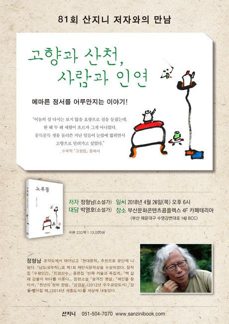 [행사알림] 『노루똥』의 저자, 정형남 작가와의 만남