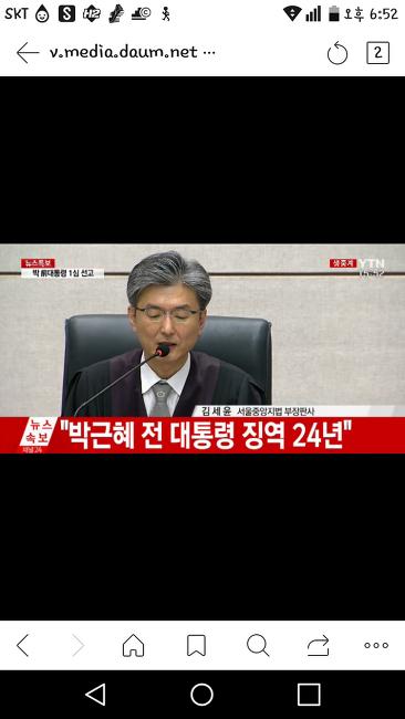 박근혜 1심 선고 나오기까지