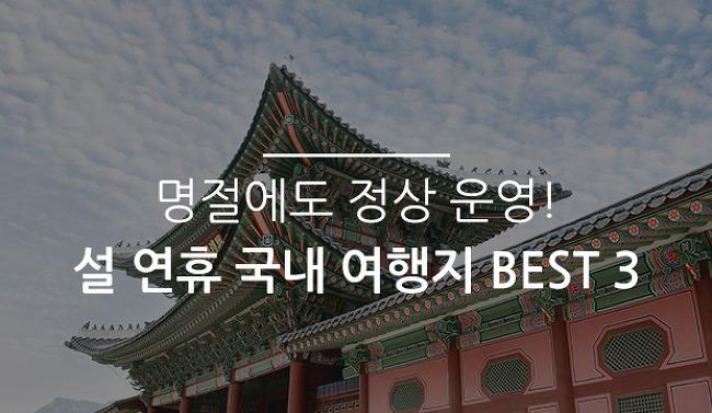 명절에도 정상 운영! 설 연휴 국내 여행지 BEST 3