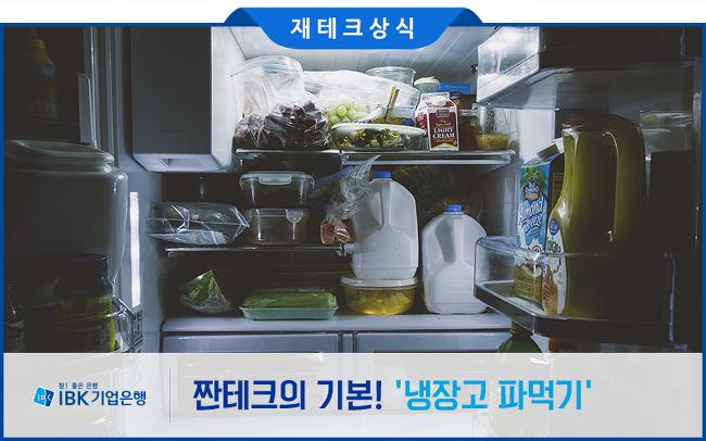 짠테크의 기본! '냉장고 파먹기'