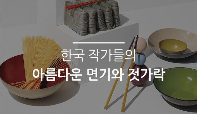 한국 작가들의 아름다운 면기와 젓가락