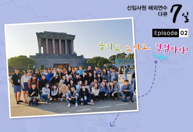 좌충우돌 삼양그룹 신입사원 해외연수기  <다큐 7일-Episode 02>