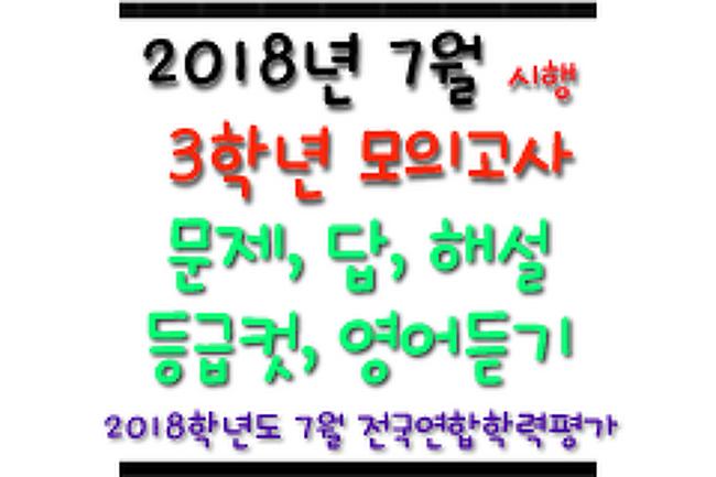 → 2018년 7월 고3 모의고사 국어/영어/수학/한국사/사탐/과탐 - 문제, 답, 해설, 등급컷, 영어듣기파일