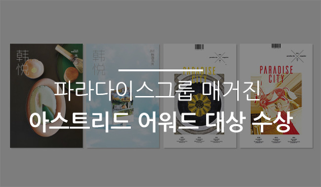 파라다이스그룹 매거진 아스트리드 어워드 대상 수상