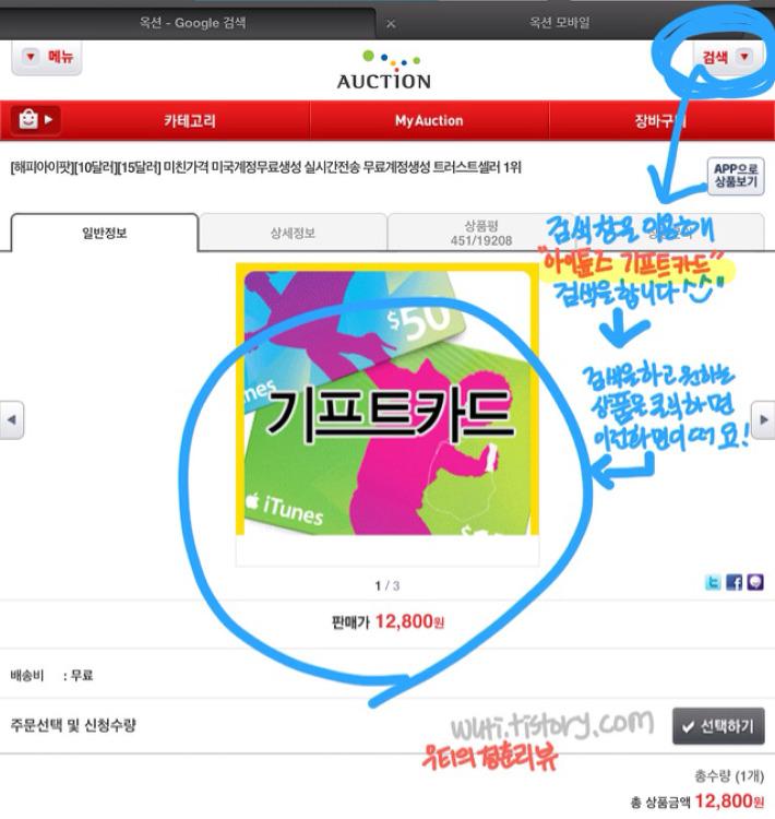 [아이튠즈 기프트카드 사용법]신용카드없이 앱..