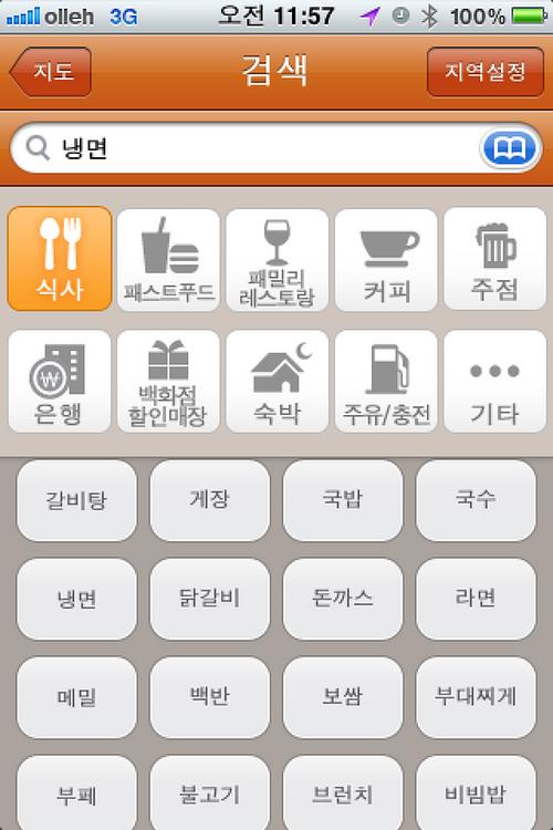 [플레이맵 V1.8.2 업데이트]식사/주점 간단 검색 추가!!