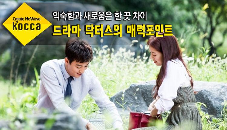 익숙함과 새로움은 한 끗 차이, 드라마 <닥터스..
