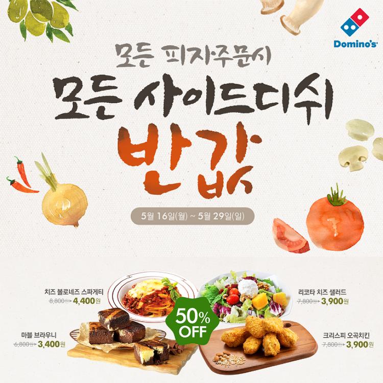 [도미노피자 50% 할인] 도미노의 모든 피자 주문 시, 사이드디쉬 50% 할인!