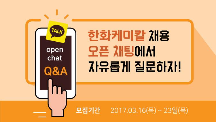 [모집] 한화케미칼 채용상담회 오픈 채팅 참가자를 모집합니다!