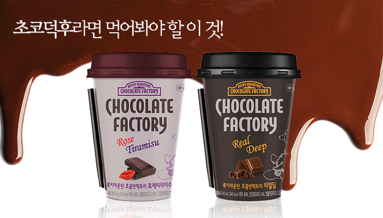 [록키마운틴 초콜릿팩토리] 초콜릿 덕후라면..