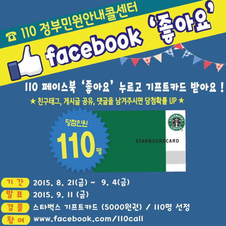 110 페이스북 좋아요 EVENT